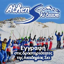 Κάντε εγγραφή στην Ακαδημία Σκι του Συλλόγου μας | ΕΟΣ Αθηνών