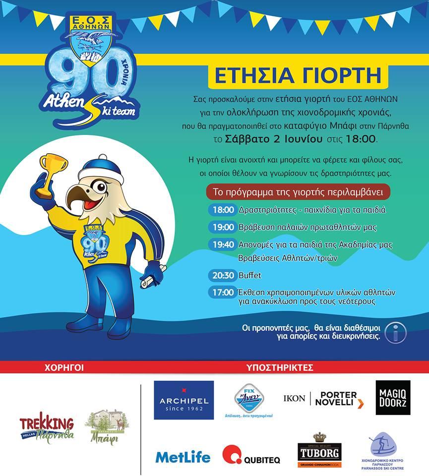 Ελάτε στην ετήσια γιορτή του Ε.Ο.Σ. Αθηνών για την χιονοδρομική χρονιά
