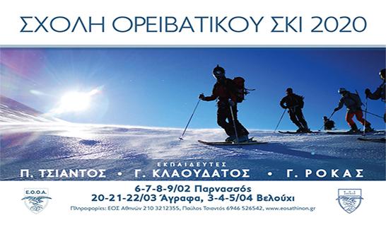 Σχολή Ορειβατικού σκι 2020